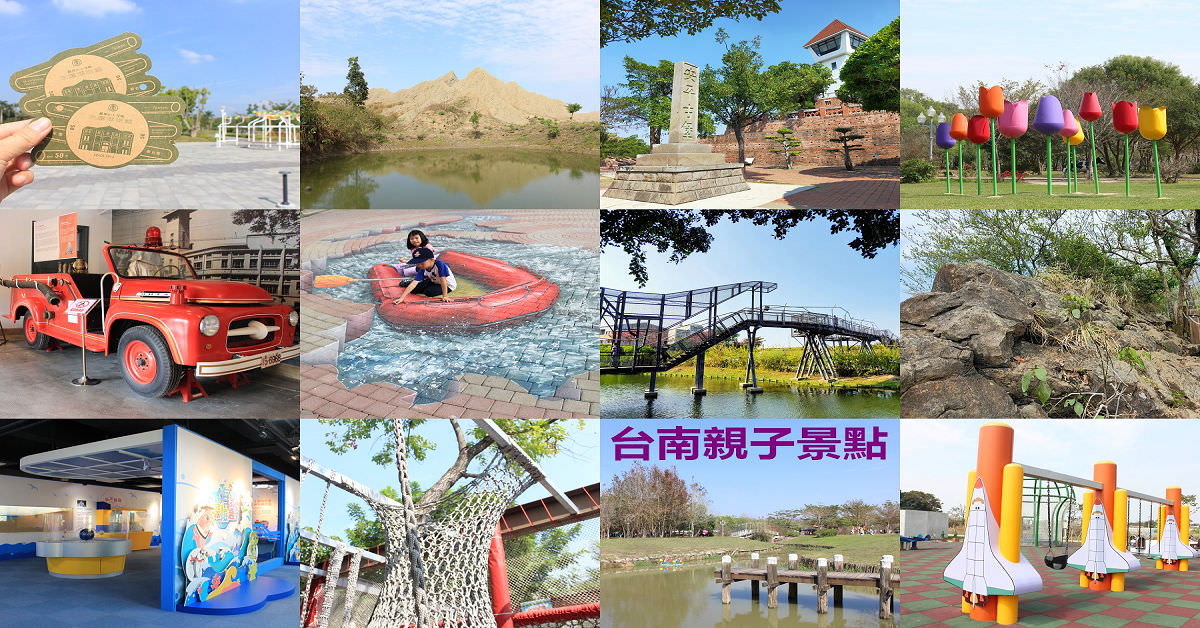 台南景點︱台南親子景點︱分區介紹好清楚,免門票好省錢,帶著孩子輕鬆玩遍台南景點攻略(2020-06更新)