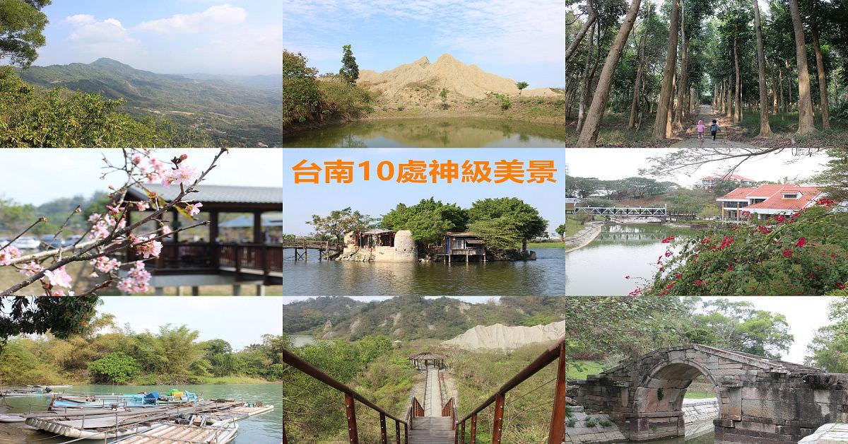 台南9處神級美景大公開:有水有山,竟然還有古裝場景!