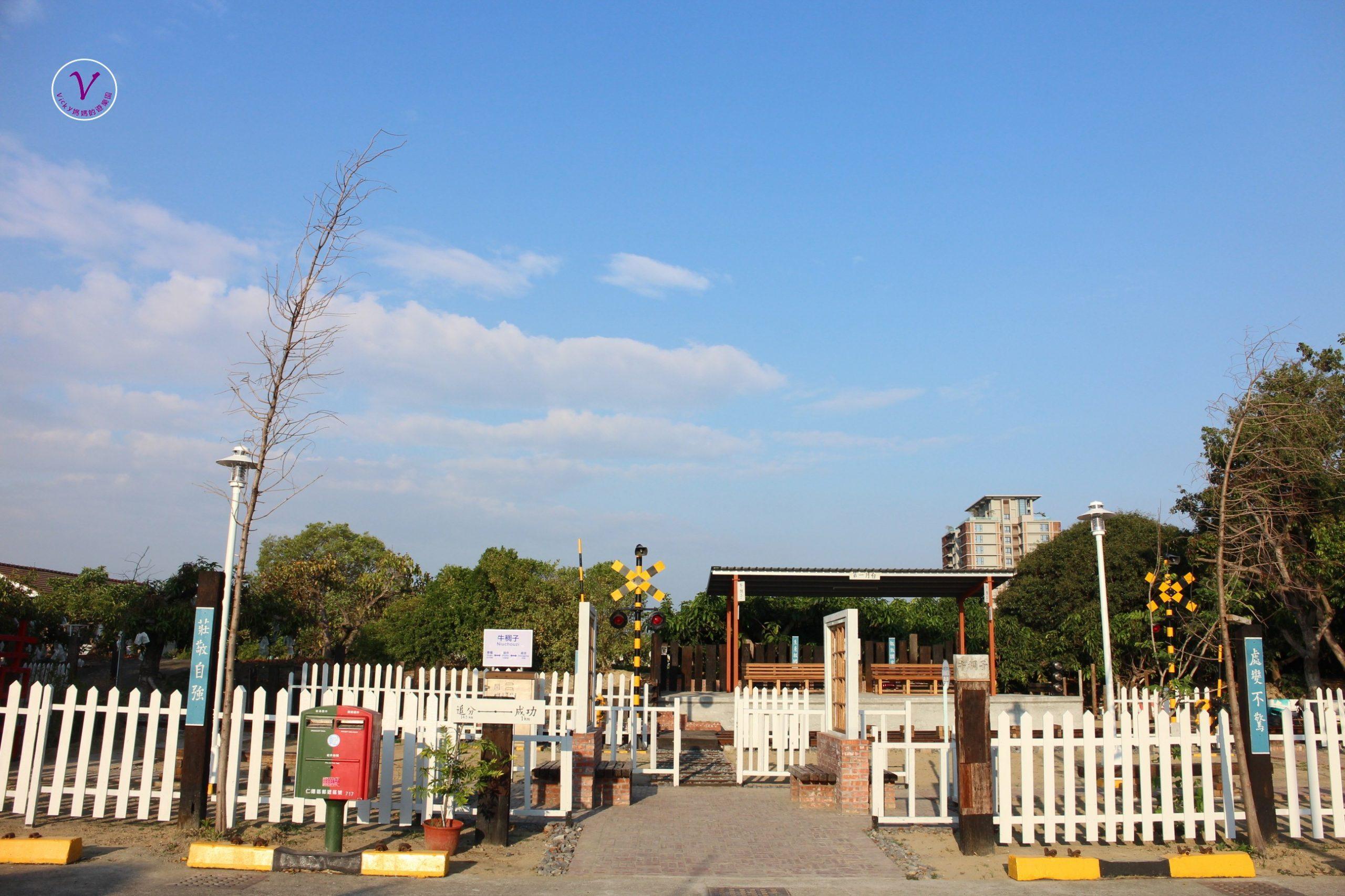 台南最新公園︱鐵支路公園、牛稠仔車站:古老月台、戒嚴標語、特色造景,一起來成功里追分吧