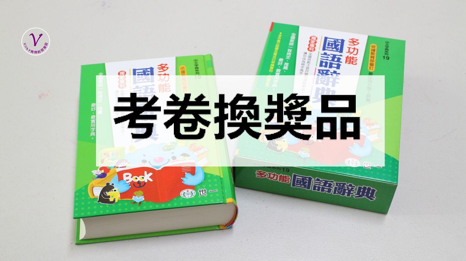 鼓勵孩子:考卷換獎品,有文具用品也有美食喔(台南高雄地區限定)
