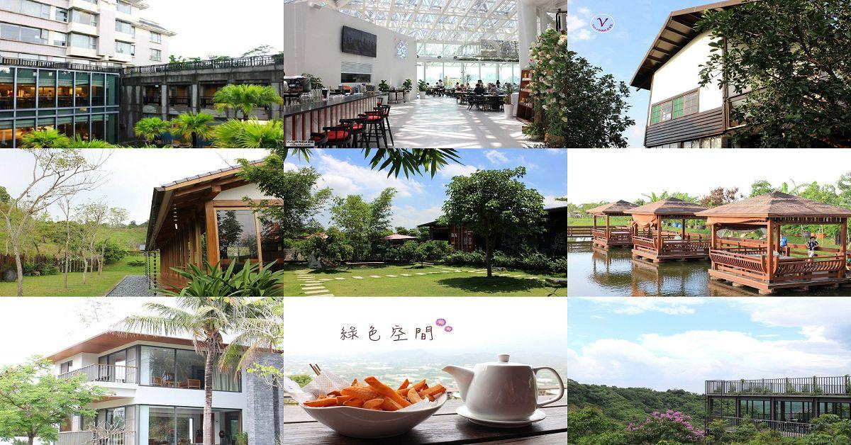 台南美食︱台南16間景觀餐廳:賞百萬美景,浪漫又忘憂呀(2020-06更新)