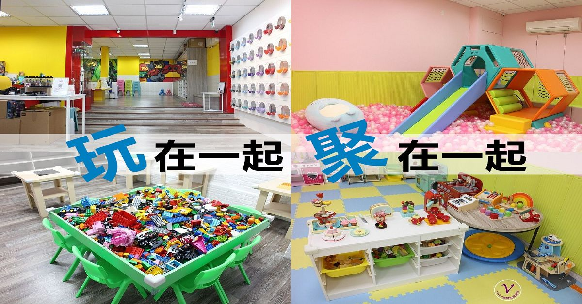 台南景點︱室內遊戲室︱玩聚:滿滿樂高積木、冰雪奇緣城堡、大型溜滑梯,夏天就來玩聚玩吧