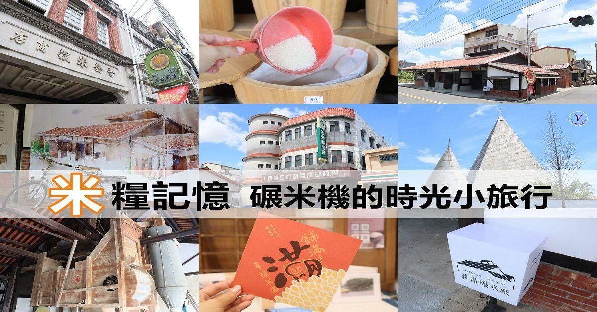 文化教育︱碾米機的時光小旅行:帶著孩子一起認識臺灣百年歷史和米食文化,培養出會思考的孩子,這就是108課綱素養