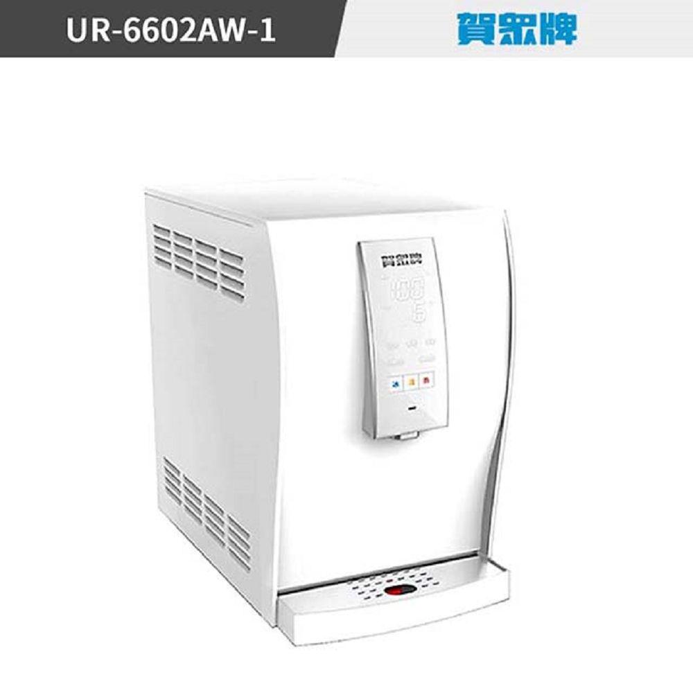 賀眾 - UR-6602AW-1