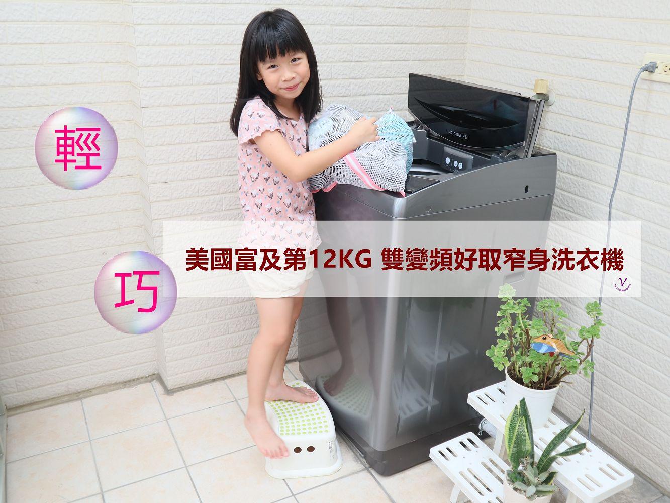 變頻洗衣機推薦︱12KG雙變頻好取窄身洗衣機:省空間,節能省水雙認證,桶風乾功能,有效降低桶身異味,1部也適合孩子高度的洗衣機