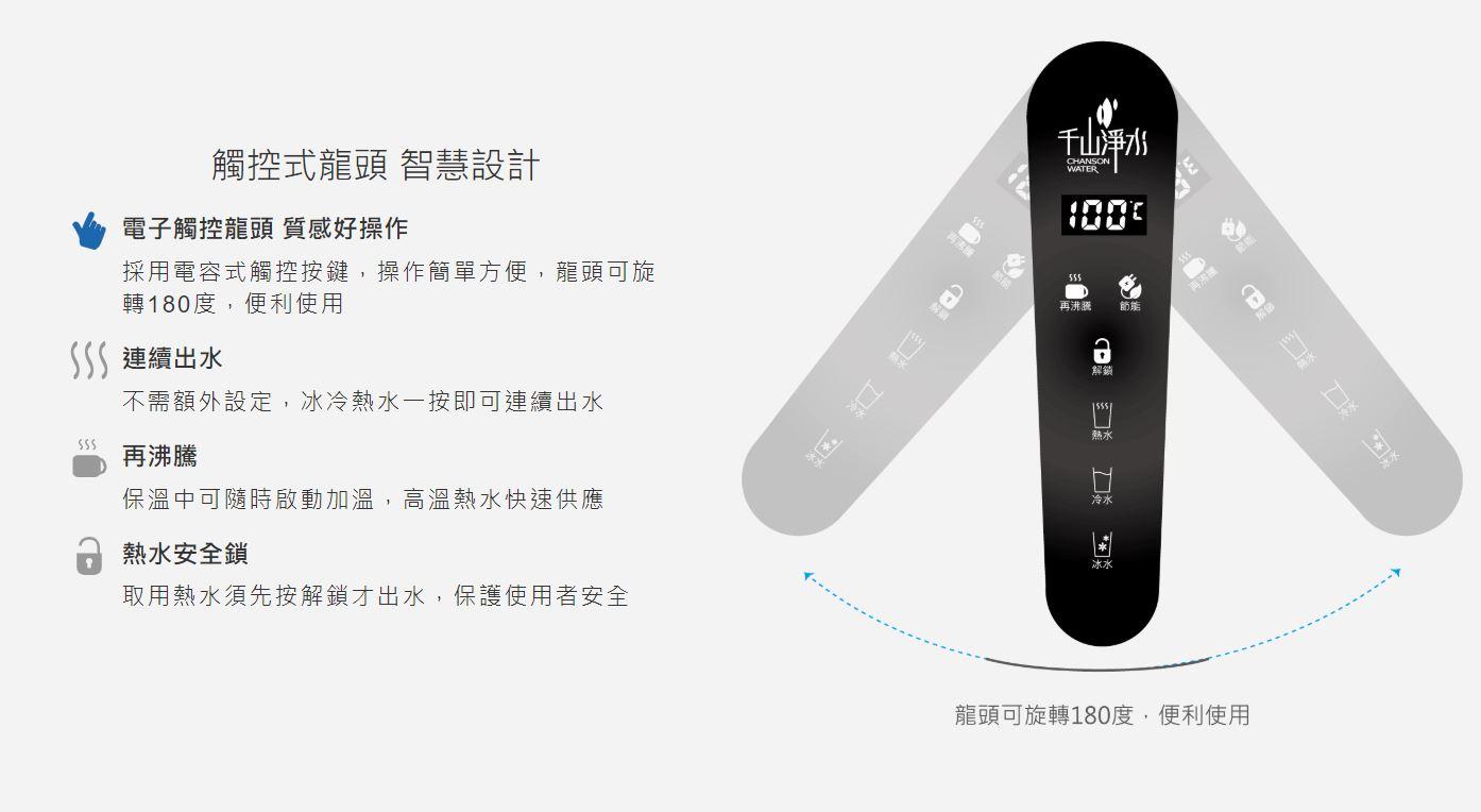 飲水機推薦-TK6000廚下型冰溫熱觸控飲水機擁有觸控式龍