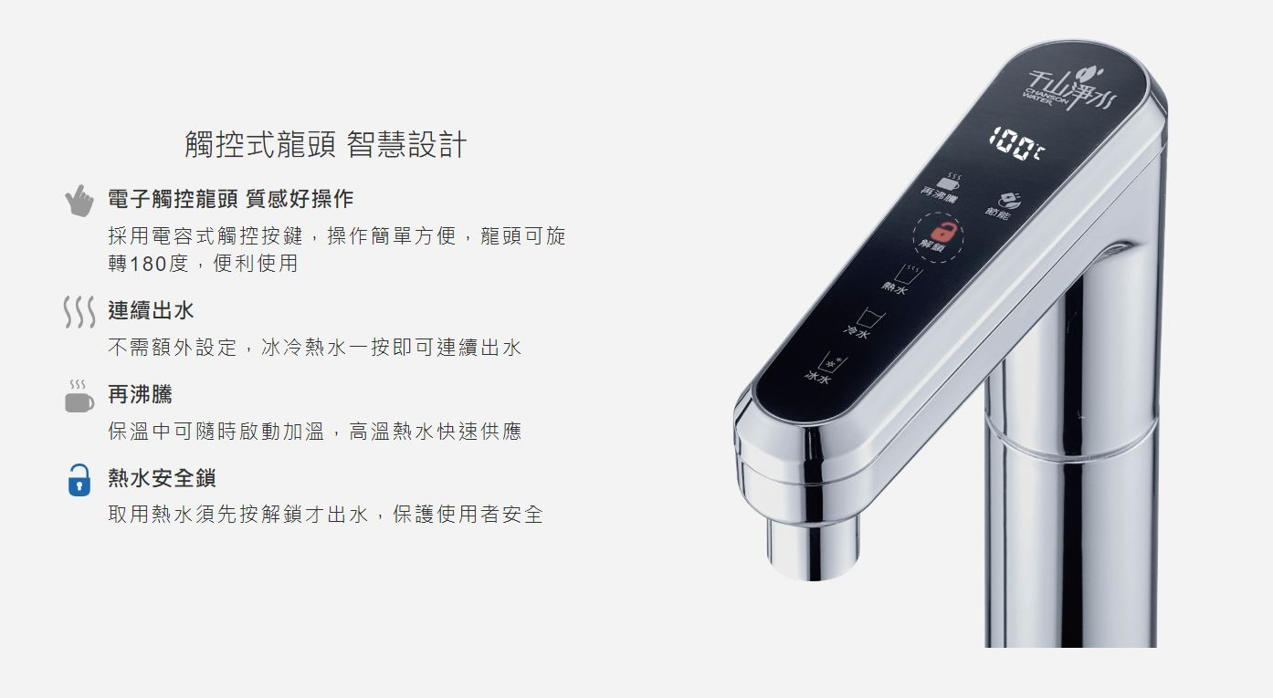 飲水機推薦-TK6000廚下型冰溫熱觸控飲水機簡單好操作