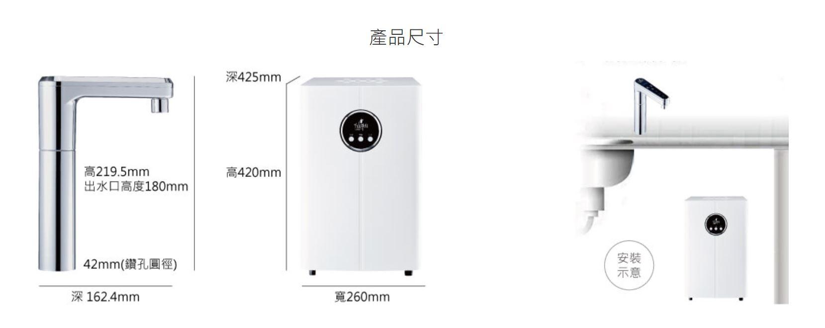 飲水機推薦-TK6000廚下型冰溫熱觸控飲水機尺寸小好收納