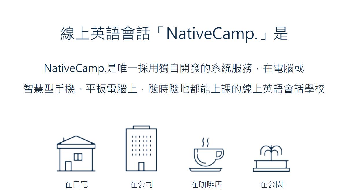 吃到飽英文課程Native Camp
