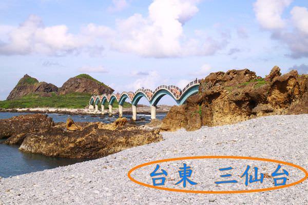 【景點】台東成功~三仙台‧有著美麗傳說的動人景點︱台東景點