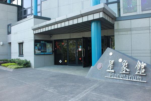 台南旅遊︱南瀛天文館:認識星星和浩瀚宇宙的好地方