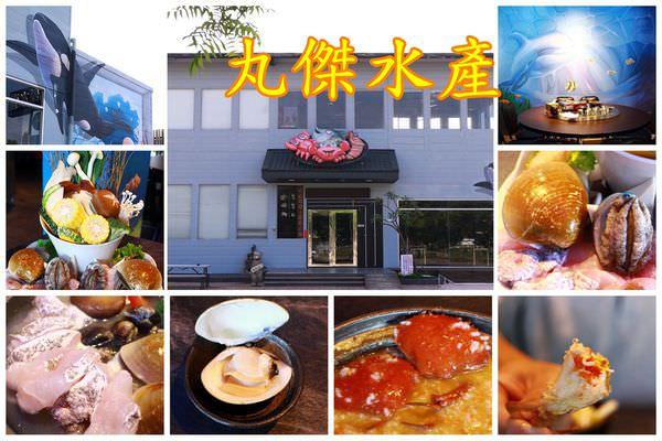 台南安平~丸傑水產餐廳‧青才敢大聲