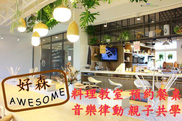【景點】台南南區~好森Awesome‧料理教室/預約餐桌/音樂律動/親子同樂