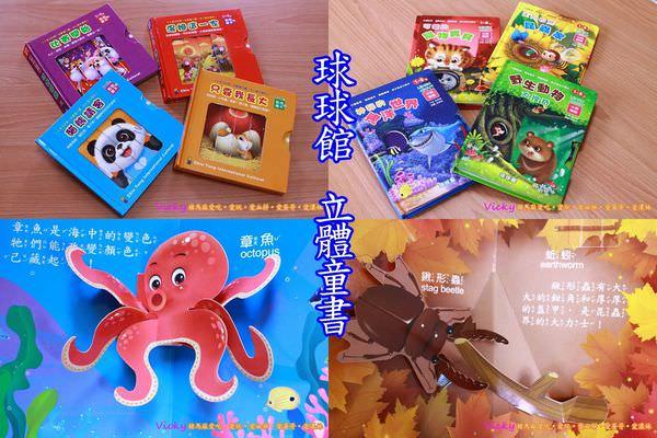 【我愛繪本】小小觀察家的「立體雙語翻轉遊戲書」&「拉拉書」‧球球館出版