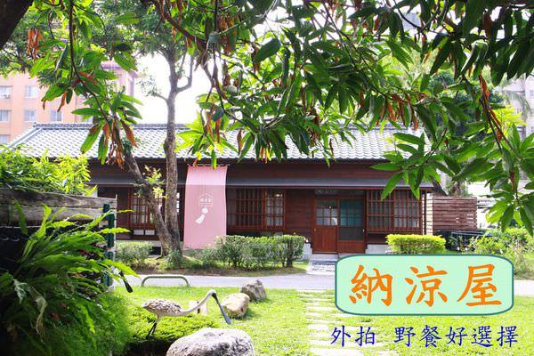 台南景點︱納涼屋日式宿舍群:日式建築、和服體驗,彷彿置身於櫻花國,是外拍,也是野餐的好選擇