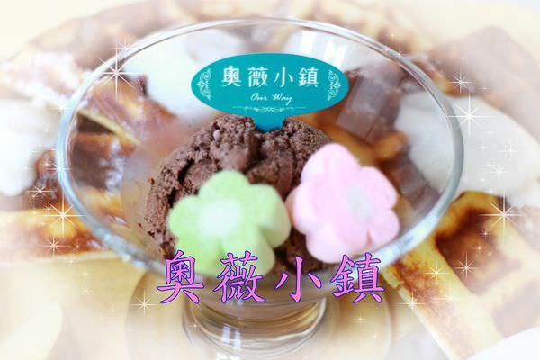 【食記】台南東區~奧薇小鎮‧多麼美多麼精緻,是在包裝盒裡用餐嗎