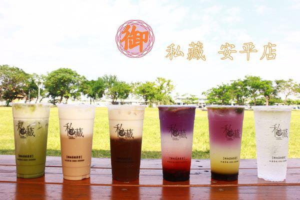 台南安平~御私藏鮮奶茶專賣店(安平店)‧濃郁鮮奶茶x飄飄然氣泡飲