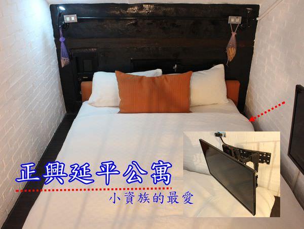 台南住宿推薦︱正興延平公寓:2分步行到正興和國華街,一張鈔票有找,小資族最愛