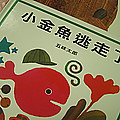 【我愛繪本】0-6歲繪本推薦