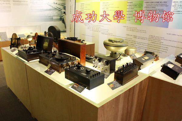 【景點】台南東區~成功大學博物館,來玩尋寶遊戲︱台南景點︱台南博物館(附上咖哩99)