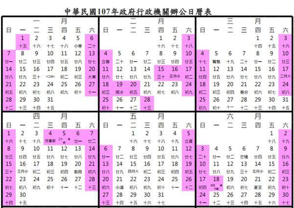 107人事機關日曆表1.JPG