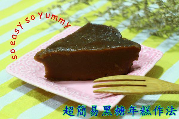 年糕做法︱簡易電鍋版,只要四步驟,一小時內搞定,輕鬆吃應節食物,祝大家步步高升