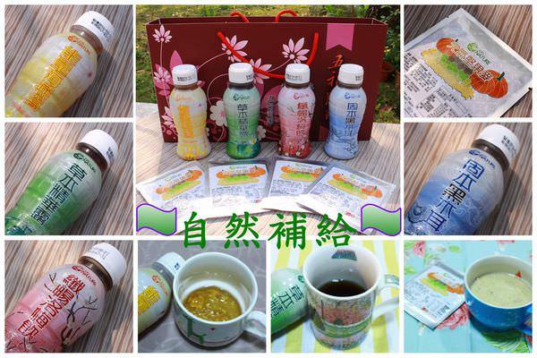 自然補給-取材自然x補給養生‧健康喝飲品