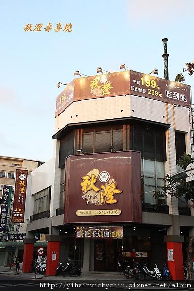 府城~秋澄壽喜燒(吃到飽)