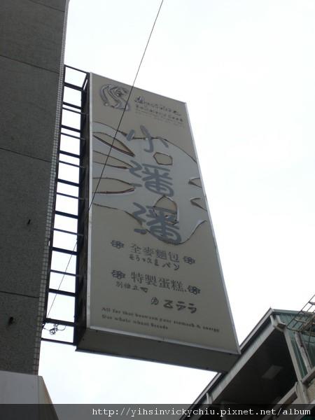 台南麵包店︱小潘潘全麥麵包台南總店:台南大學附近好吃麵包店
