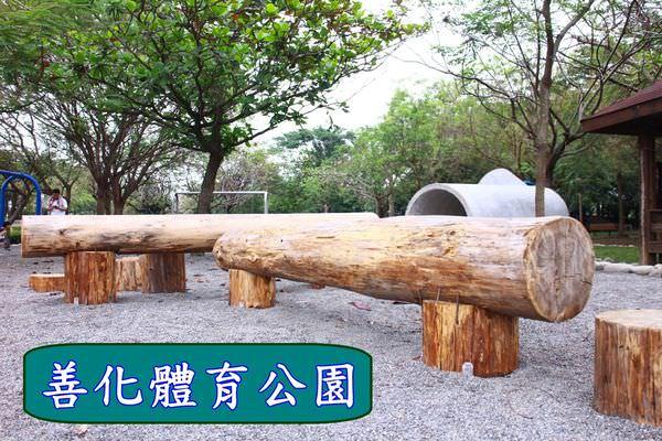 台南善化~體育公園‧鋪滿小碎石的原始公園‧泥作水管是拿來玩的X實木平衡木是用來走的