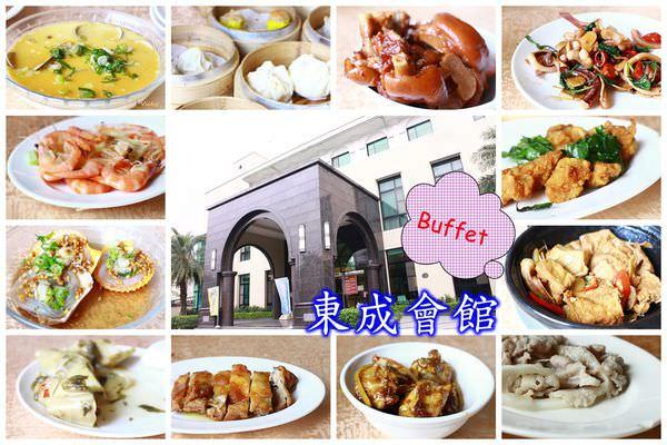 台南新化~東成會館‧港式料理
