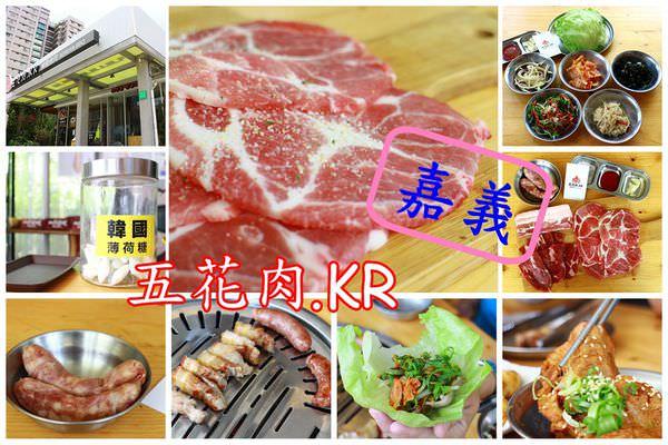 嘉義美食︱五花肉. KR-木炭韓國烤肉吃到飽499,一定要帶壽星去,有令人想不到的優惠啊