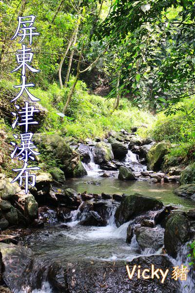 屏東三地門~大津瀑布‧只需走一小段山路便可享受沁涼