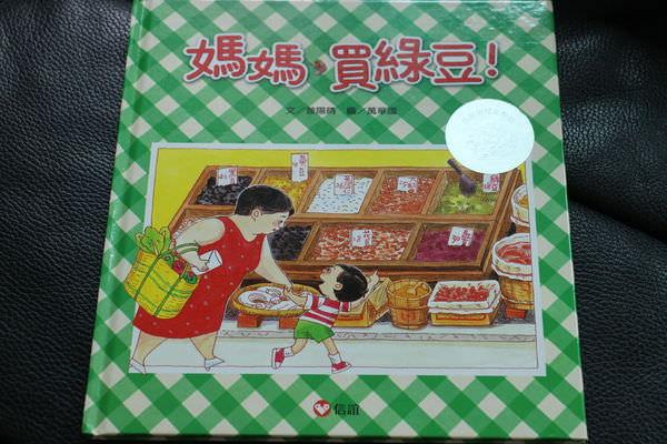 【我愛繪本】媽媽買綠豆‧好看又好玩(親子廚房)‧J-4Y1M&A-2Y7M