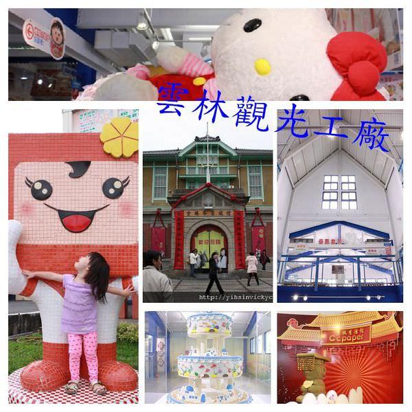 雲林觀光工廠︱親子旅遊好去處(2017-11更新)