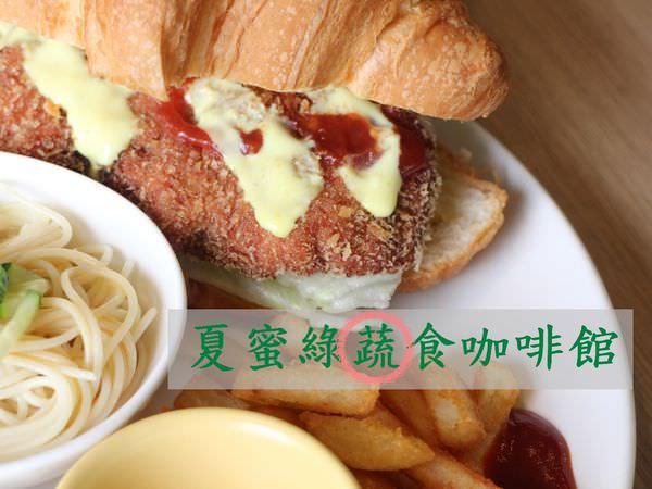 台南東區︱素食餐廳︱夏蜜綠蔬食咖啡館:餐廳級享受; 自助餐價位