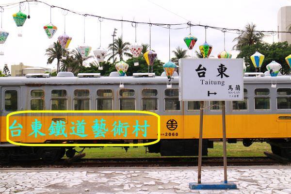 【景點】台東市區~鐵道藝術村X鐵花村音樂聚落︱台東景點