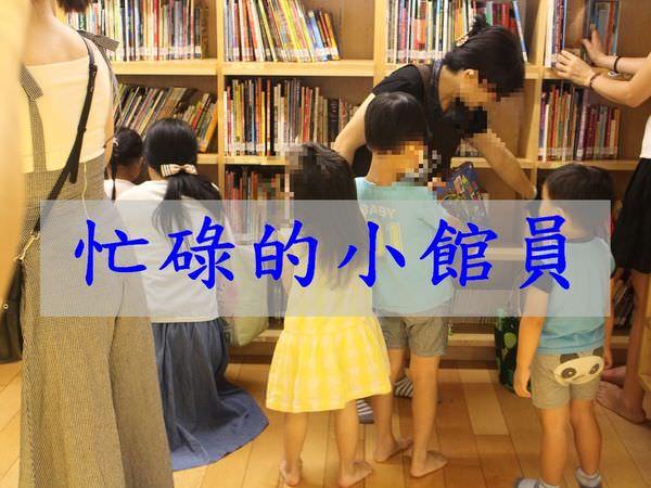 親子活動︱台南體驗︱裕文圖書館︱小小館員:我知道怎麼幫讀者借、還書喔