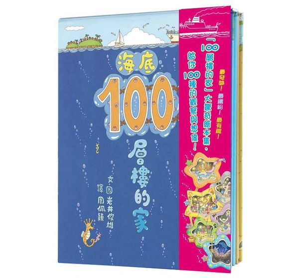【我愛繪本】「系列」書-「鈴木守」火車X「五味太郎」數數兒X「瀨邊雅之」找100X「岩井俊雄」100層樓