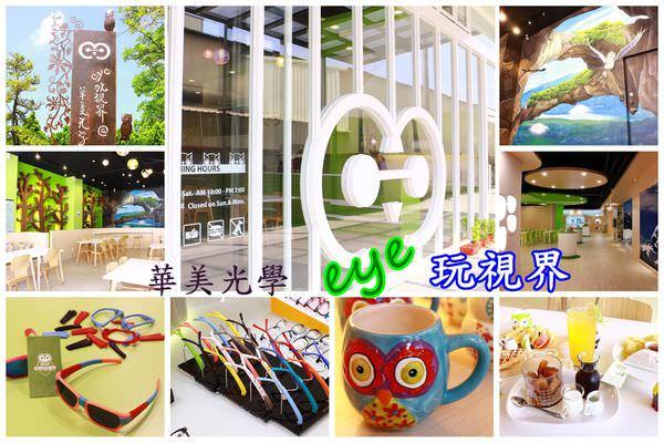 【景點】台南安定~華美光學eye玩視界觀光工廠‧open你對「鏡」的理解與視野X還能DIY「樂高太陽眼鏡」