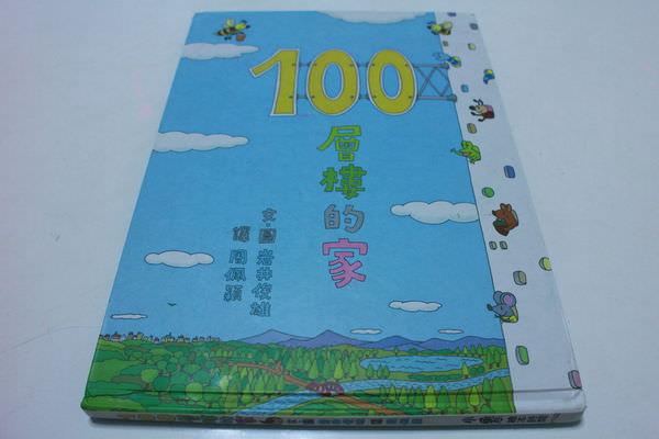 【我愛繪本】100層樓的家‧培養孩子的觀察力‧J-3Y10M