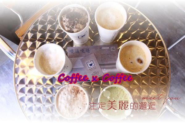 台南東區~咖啡平方崇德店‧COFFEE X COFFEE-釋放你的壓力;豐富你的生活