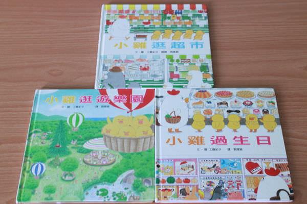 【我愛繪本】小雞逛超市X小雞過生日X小雞逛遊樂園‧J-3Y8M