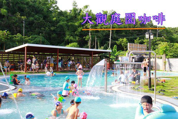 【景點】高雄大樹~大觀庭園餐廳,泳池戲水,露營觀星︱高雄景點︱高雄親子