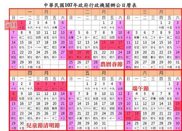 107人事機關日曆表3.JPG