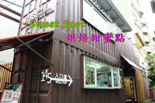 【食記】台南東區~Sweet Spot烘培甜蜜點‧貨櫃甜點/網購甜點/公司下午茶/伴手禮/彌月蛋糕