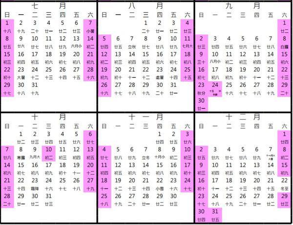 107人事機關日曆表2.JPG