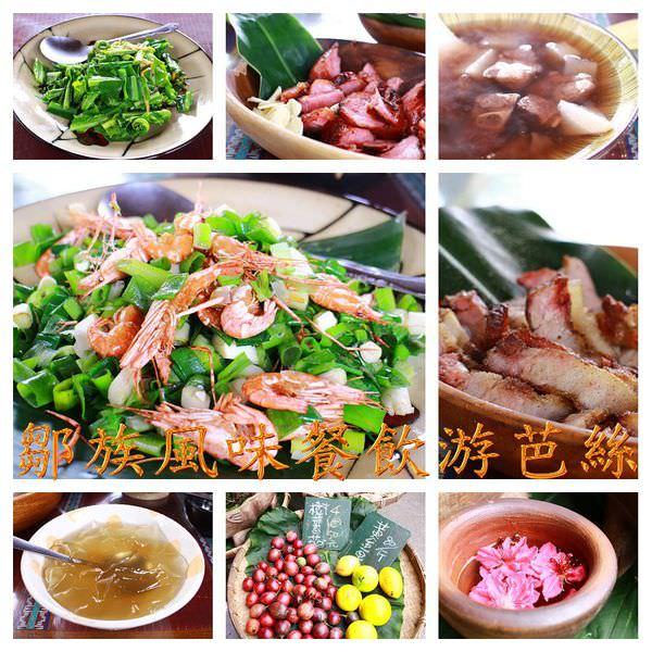 嘉義美食︱游芭絲鄒族風味餐飲:阿里山上的特色美食,吃過會想念