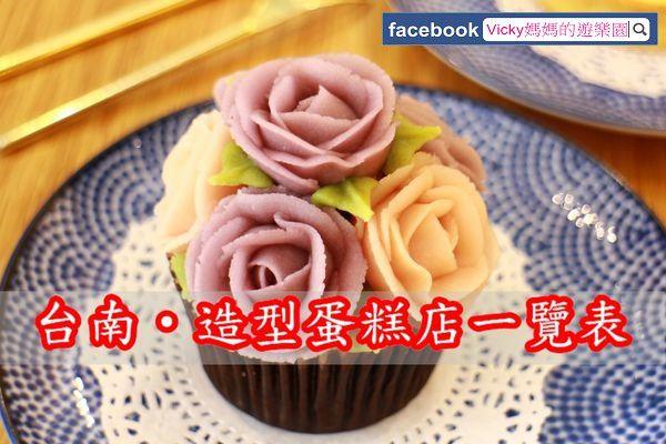 台南蛋糕︱20間給人驚喜、給人快樂的造型蛋糕店