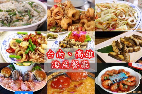 台南高雄海產餐廳.jpg